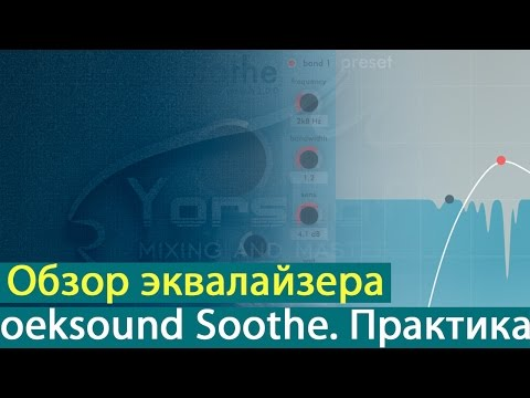 Oeksound Soothe Crack