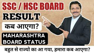 SSC & HSC Result 2020 Update | Maharashtra State Board | Dinesh Sir