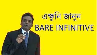 Bare Infinitive in English Grammar\\Advanced English grammar\\Bare Infinitive কাকে বলে ?