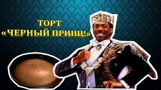 ✅ Тортик (черный принц) 🍰 своими руками! Как приготовить, рецепт и личный опыт! 🍰☕