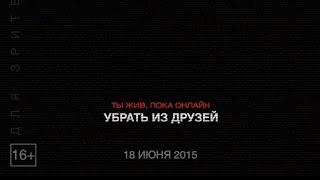 «Убрать из друзей» — фильм в СИНЕМА ПАРК