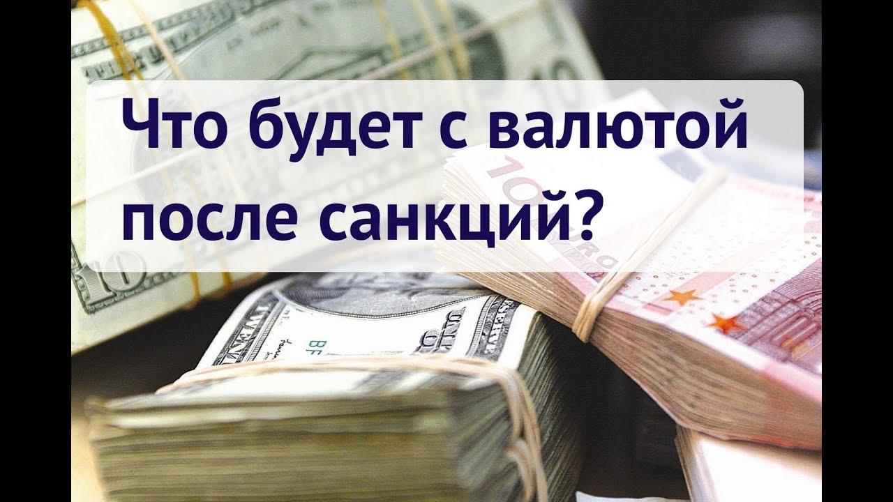 Сколько будет стоить евро завтра торговые сигналы бесплатно forex обсуждения