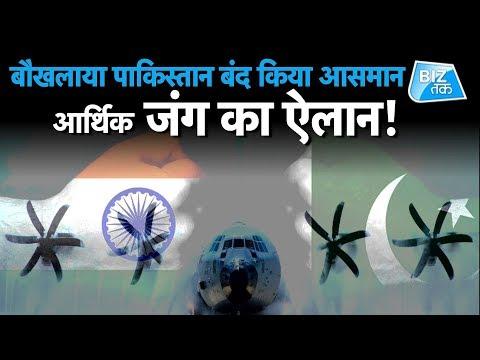 India Pakistan Trade End War Begins आर्थिक जंग का आग़ाज़ IBiztakI Varun awasthi