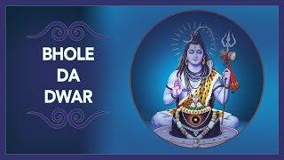 Bhole Da Dwar [Full Song] Jai Bhole Jai Bhole