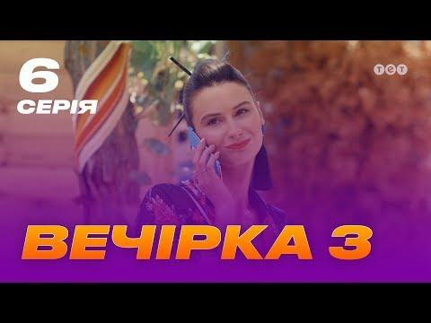 Вечеринка 3 сезон 6 серия