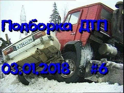 03.01.2018 Подборка ДТП