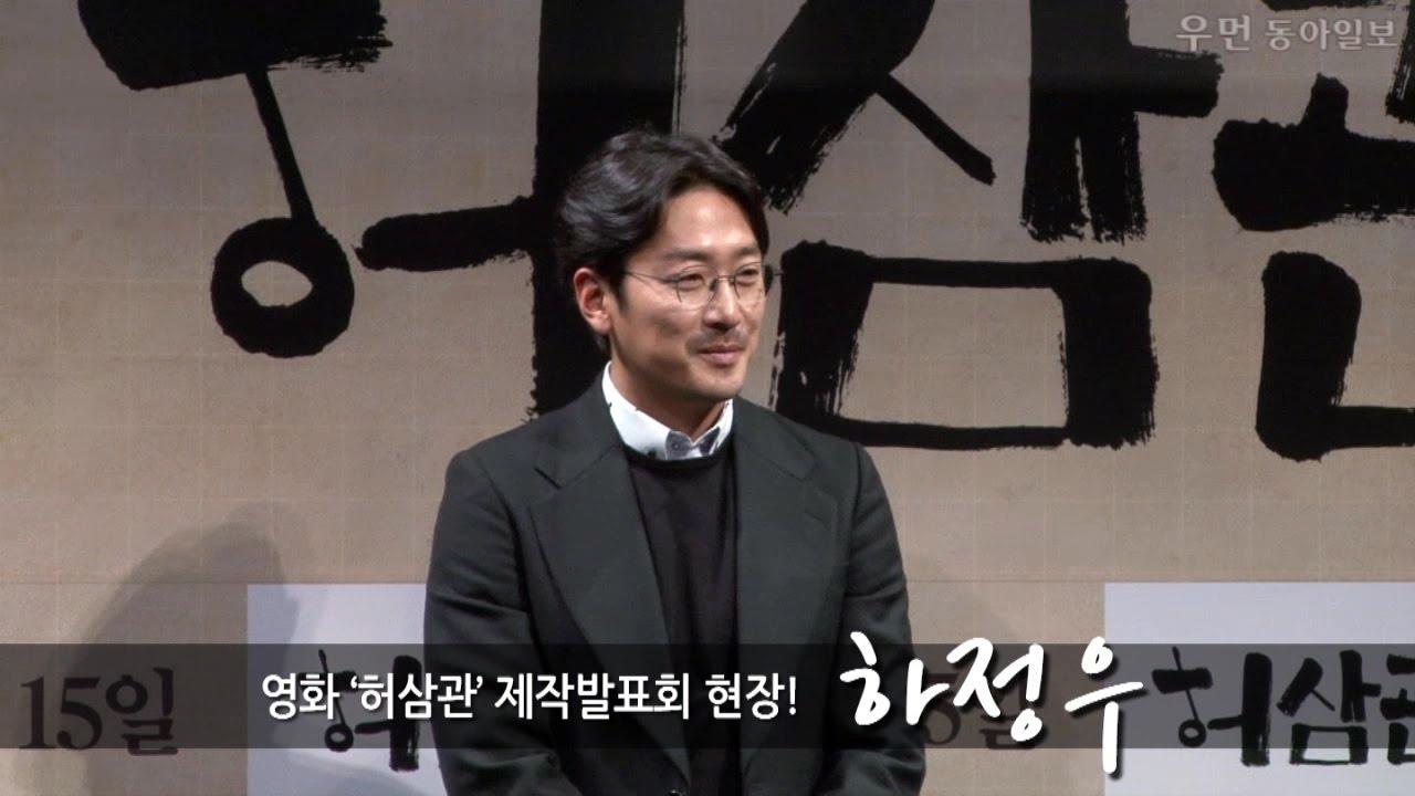 [우먼 동아일보] 영화 허삼관 하정우(Ha Jung Woo) Interview
