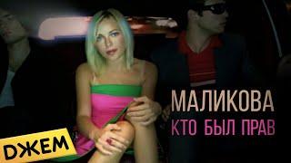 Инна Маликова - Кто был прав