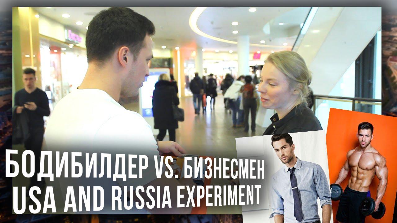 Бодибилдер vs. Бизнесмен / USA and Russia Experiment