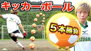 [Curve Magic Ball] It was too fun to play 5 soccer games with kickerball! 【AJ United】