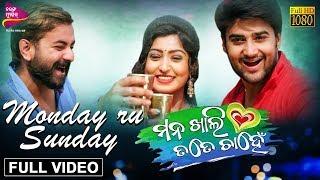Monday Ru Sunday | Official Full Video | Mana Khali Tate Chanhe | Sambit, Ankita |Tarang Music