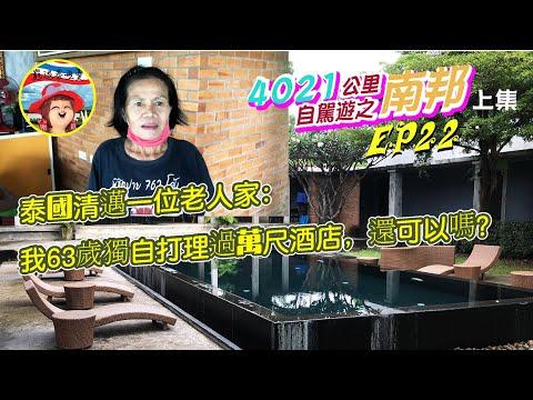 [22(上)] 泰國清邁一位老人家獨自打理過萬尺酒店,還可以怎樣嗎?【窮退泰無憂 reThaiwoman】4021公里自駕遊