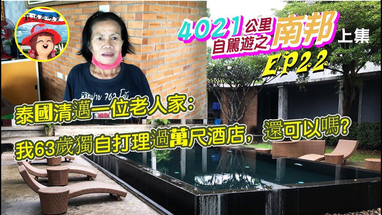 [22(上)] 泰國清邁一位老人家獨自打理過萬尺酒店,還可以怎樣嗎?【窮退泰無憂 reThaiwoman】4021公里自駕遊 | de aerng boutique hotelเนื้อหาที่เกี่ยวข้องล่าสุด