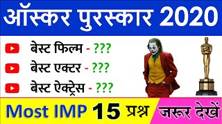 OSCAR AWARDS 2020 important questions ऑस्कर पुरस्कार  Academy awards feb 2020  NTPC SSC CGL CPO