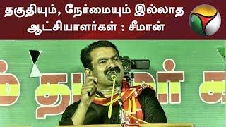தகுதியும், நேர்மையும் இல்லாத ஆட்சியாளர்கள் - சீமான் | Seeman | NTK | ADMK