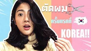 NongNee (น้องนี) | แบ๊วกรุบ : ) ครั้งแรกของน้องแนนกับการตัดผมที่เกาหลี | Nn.lardapha