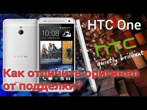 HTC One M7 - Как отличить оригинал от подделки