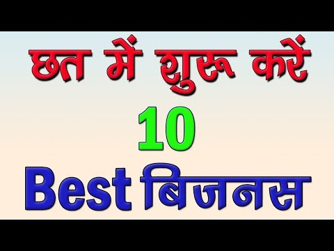 Top 10 small Business Ideas for 2018 in india Hindi | 10 Home Based Business in india 2018