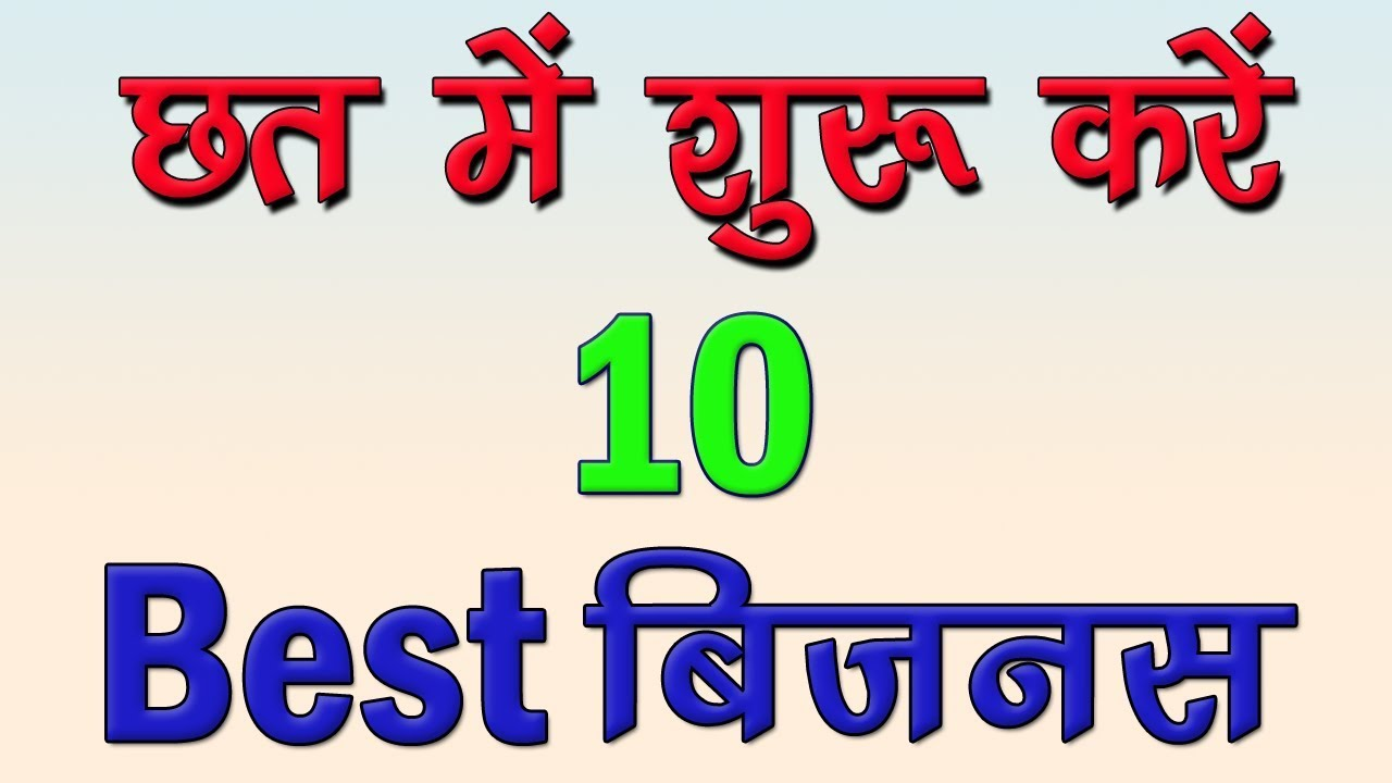 Top 10 small Business Ideas for 2018 in india Hindi | 10 Home Based ...