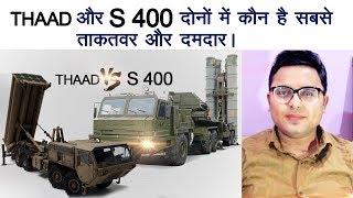 S 400 और THAAD में कौन है सबसे ताकतवर और दमदार | S400 vs THAAD missile defence systems