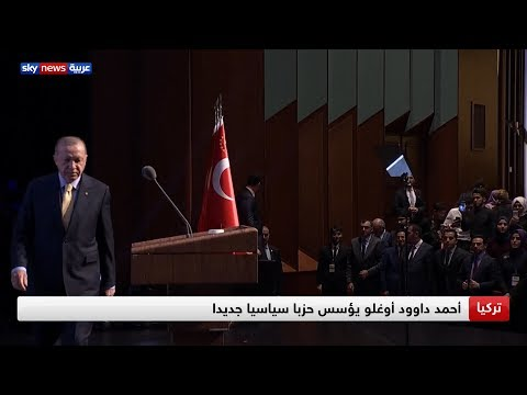انشقاقات تضرب حزب العدالة والتنمية الحاكم بزعامة أردوغان  - نشر قبل 12 ساعة