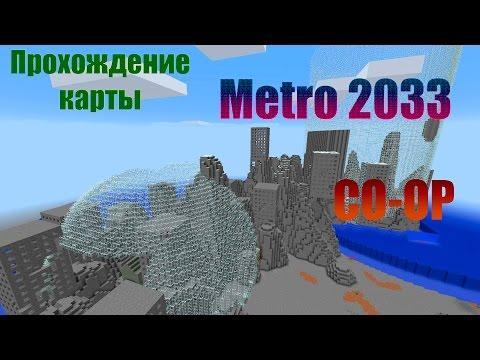 LP ► Minecraft ► [Прохождение карты] - Metro 2033