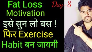 Fat Loss Motivation | Weight Loss Journey India | Wakeup Dreamers