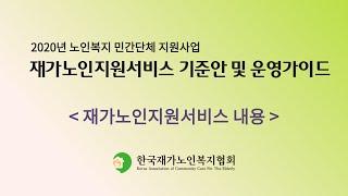 3강 재가노인지원서비스 내용