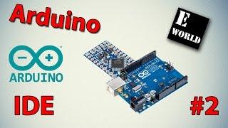 1.2 Что такое Arduino среда разработки ардуино #2