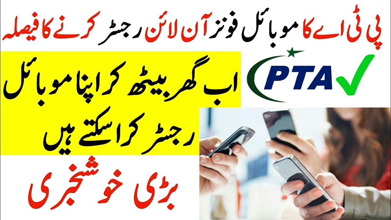PTA decide to register  Mobile Phones online - How to Register Mobile Online | Qurban Tv.