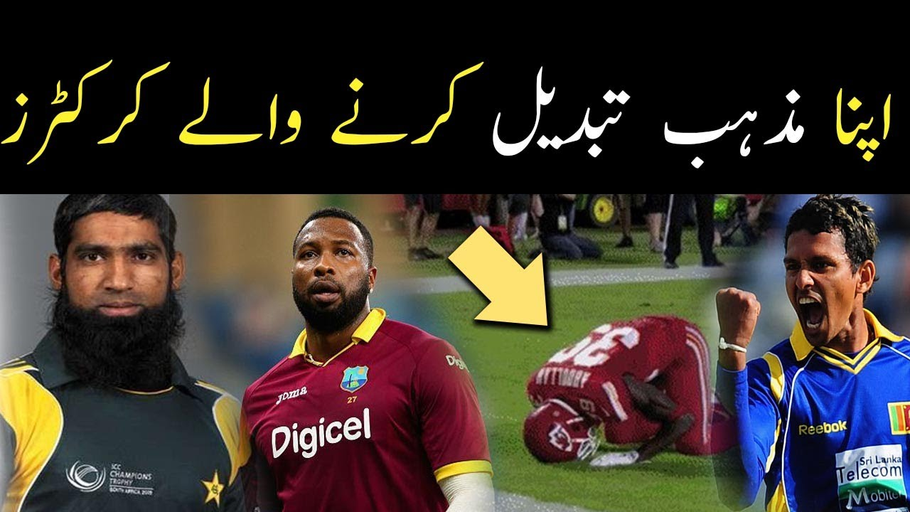 Top Cricketers who converted Religion | accepted Islam | @Khara Speaks