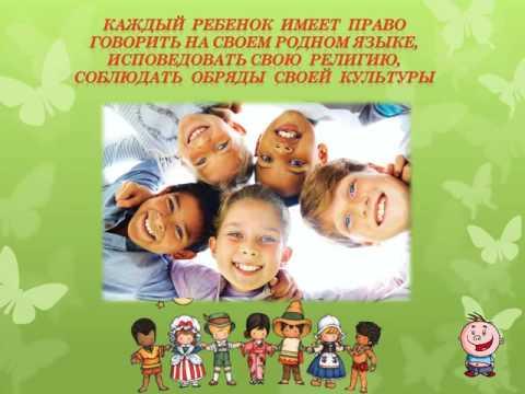 видео: Презентация права детей
