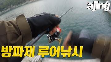 방파제 루어낚시(aka.아징) / 이탈리안 ㅈㄱㅇ
