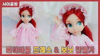 디즈니 베이비돌 인형 드레스 & 보닛 만들기