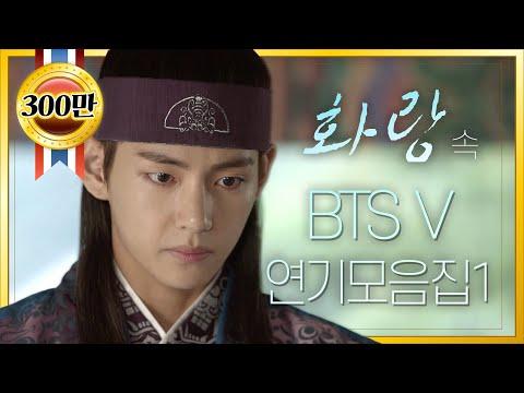 [띵작♡화랑]김태형 BTS V 아닌 연기자 한성 연기 모음ZIP 1탄
