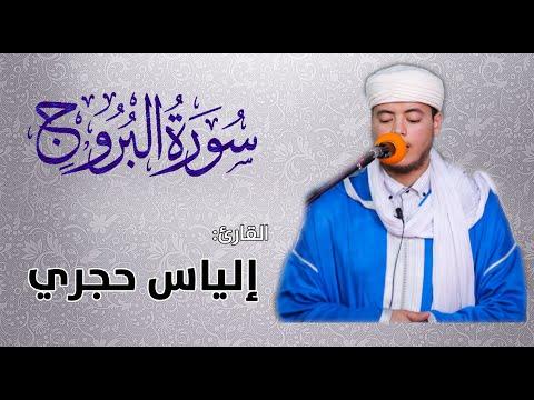 تلاوة من سورة البروج، للقارئ: إلياس حجري / Best Quran recitation - Qari ilyas hajri - surat Al-Buruj