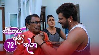 Jeevithaya Athi Thura | Episode 72 - (2019-08-22) | ITN Thumbnail