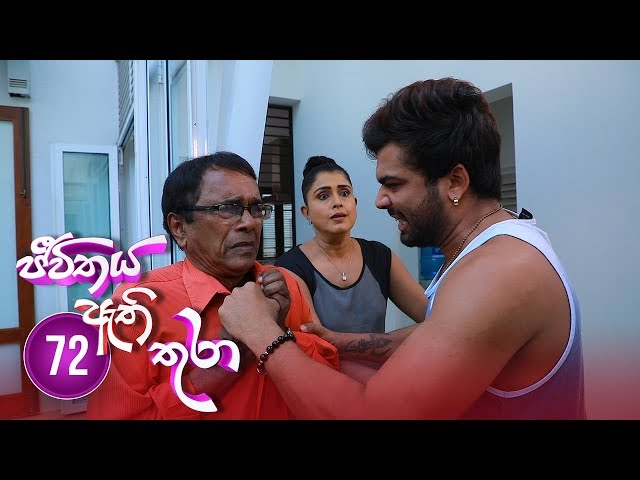 Jeevithaya Athi Thura | Episode 72 - (2019-08-22) | ITN