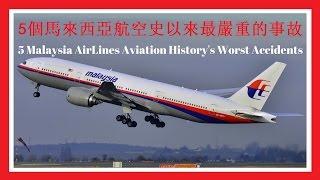 马来西亚航空史以来5个最严重的事故 | Malaysia Airline Aviation History's 5 Worst Plane Crash