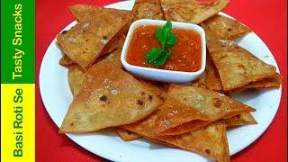 बची हुई रोटी से बनाये टेस्टी स्नैक्स /Leftover Roti/Chapati Recipe /Basi roti recipe /Evening Snacks