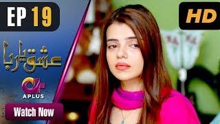 Ishq Ya Rabba - Episode 19 | Aplus Dramas | Bilal Qureshi, Srha Asghar, Fatima | Pakistani Drama