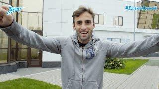 «Давай-давай!»: Маурисио станет таксистом, «Зенит» разыгрывает поездки с полузащитником