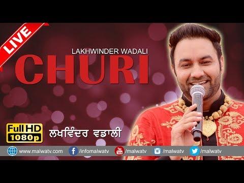 ਚੂਰੀ ● CHURI ● LAKHWINDER WADALI ● LIVE at MELA TALWANDI SIPAHI MAL (Amritsar)2017 ● NEW LIVE ● HD ●