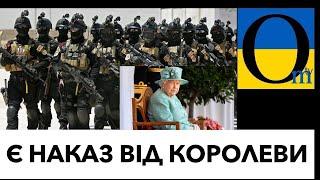 Британський СПЕЦНАЗ отримав вказівку не шкодувати кремлівців!