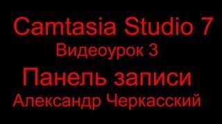 Camtasia Studio 7 - Видеоурок 3 - Панель Записи