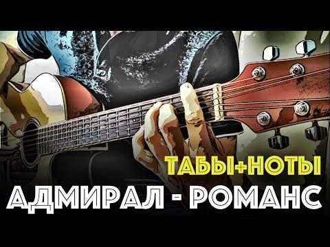 Шопен на гитаре видеоурок