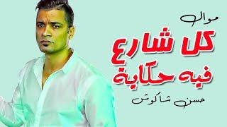 جديد / حسن شاكوش / موال كل شارع فيه حكاية / بالاشتراك مع الموسيقار كريم ناعوس