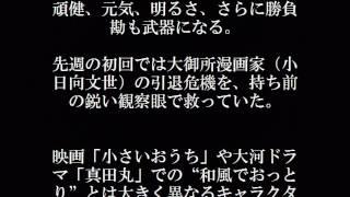 """黒木華 重版出来!が面白い!ドラマ新人とは思えない黒木華の脇役陣と""""..."""