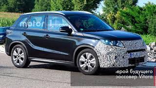 видео Купить Suzuki в России. Продажа автомобилей Сузуки по низкой цене
