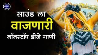 नॉनस्टॉप मराठी डिजे   Nonstop Marathi Dj Song 2021   Dj Marathi Nonstop Song 2021
